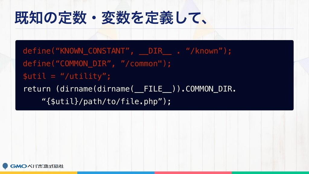 "طͷఆɾมΛఆٛͯ͠ɺ define(""KNOWN_CONSTANT"", __DIR__..."