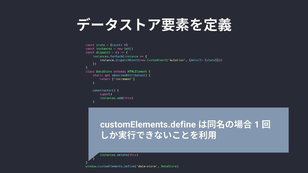 customElements.define 1