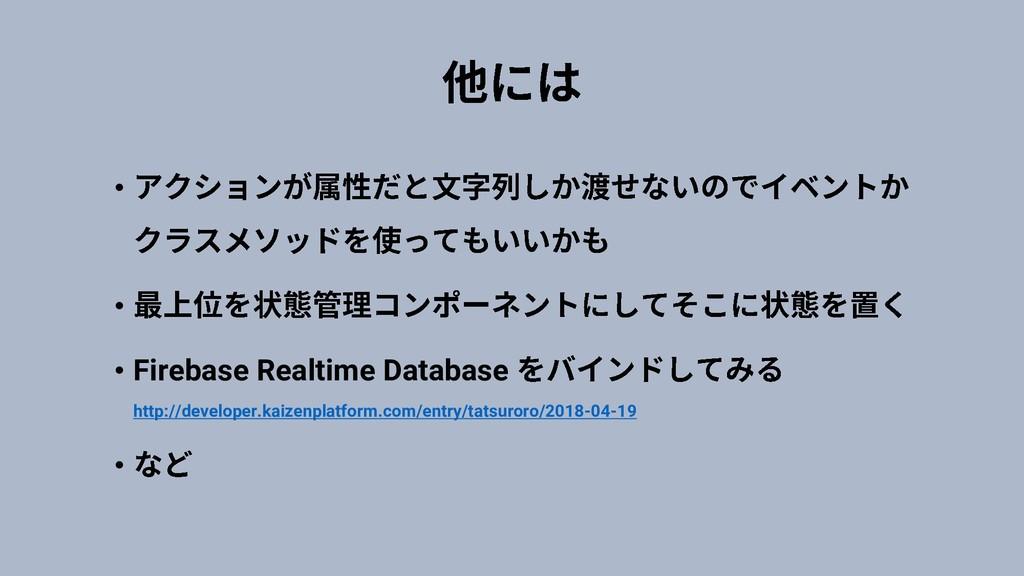 • • • Firebase Realtime Database http://develop...