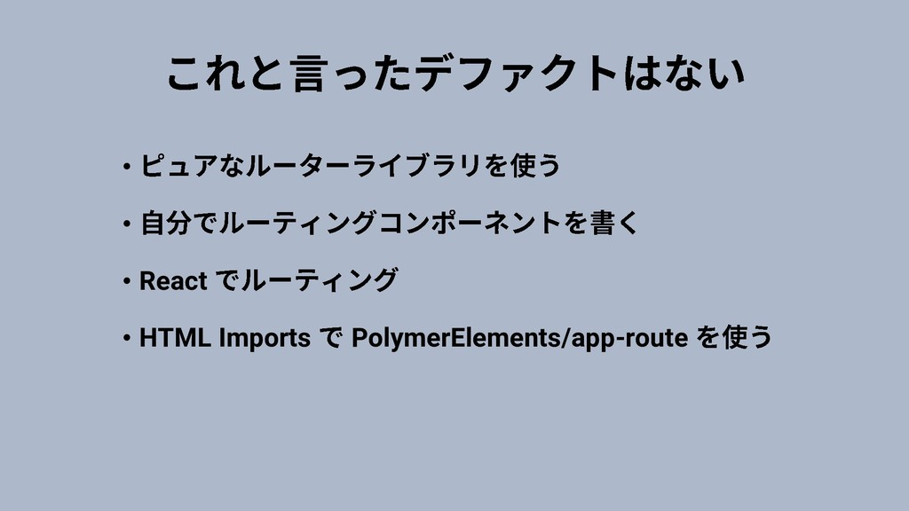 • • • React • HTML Imports PolymerElements/app-...