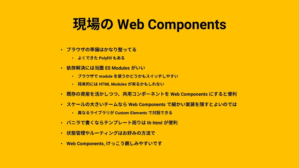 Web Components • • Polyfill • ES Modules • modu...