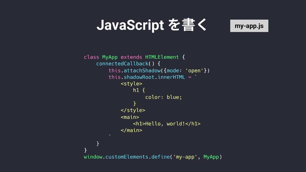 JavaScript my-app.js