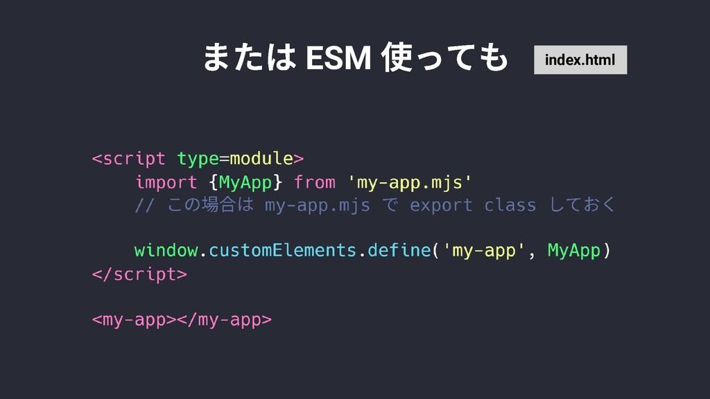 ESM index.html