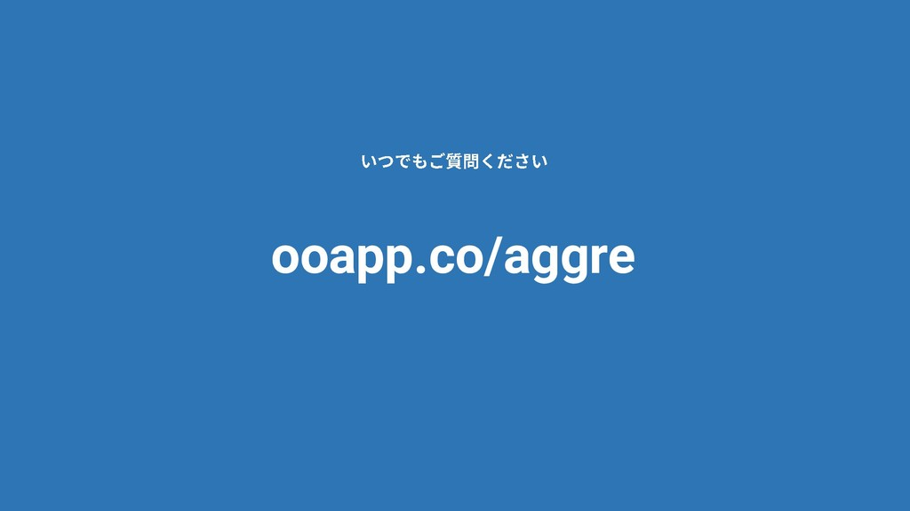 ooapp.co/aggre