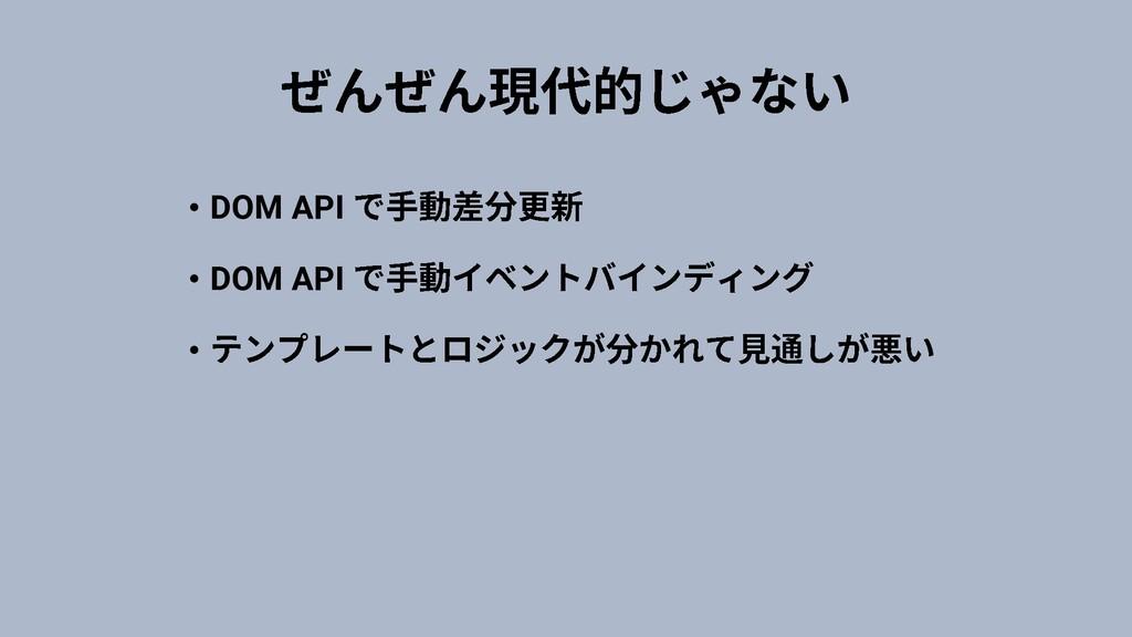 • DOM API • DOM API •