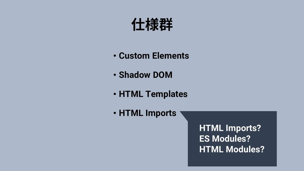• Custom Elements • Shadow DOM • HTML Templates...