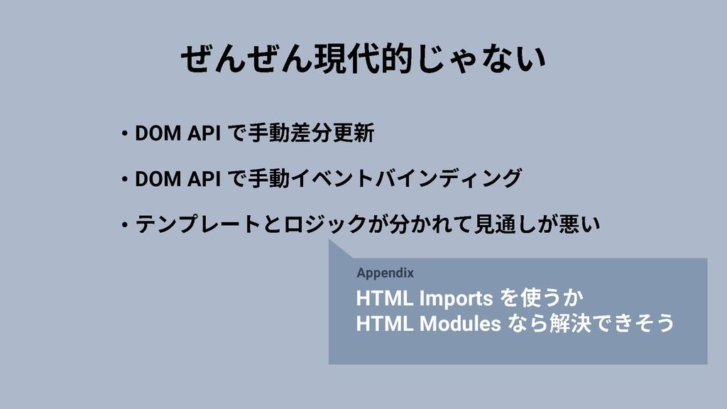 • DOM API • DOM API • HTML Imports HTML Modules...