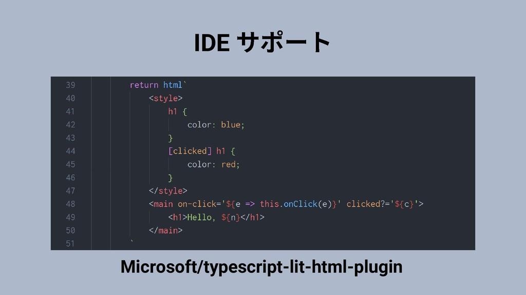 IDE Microsoft/typescript-lit-html-plugin