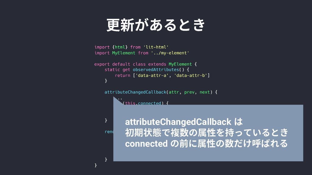 attributeChangedCallback connected