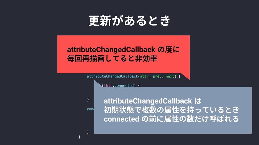 attributeChangedCallback connected attributeCha...