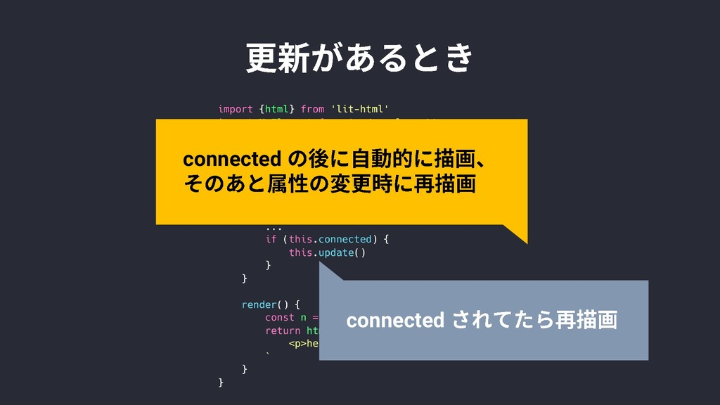 connected connected
