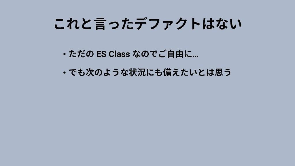 • ES Class … •