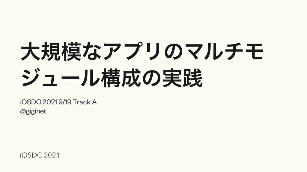 େنͳΞϓϦͷϚϧνϞ δϡʔϧߏͷ࣮ફ iOSDC 2021 9/19 Track A ...