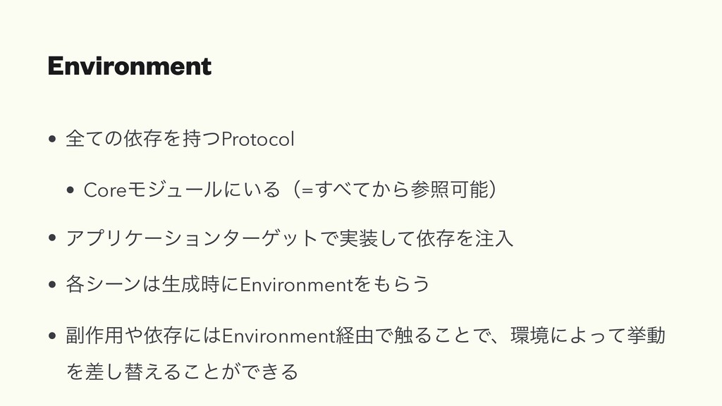 Environment • શͯͷґଘΛͭProtocol   • CoreϞδϡʔϧʹ͍Δ...