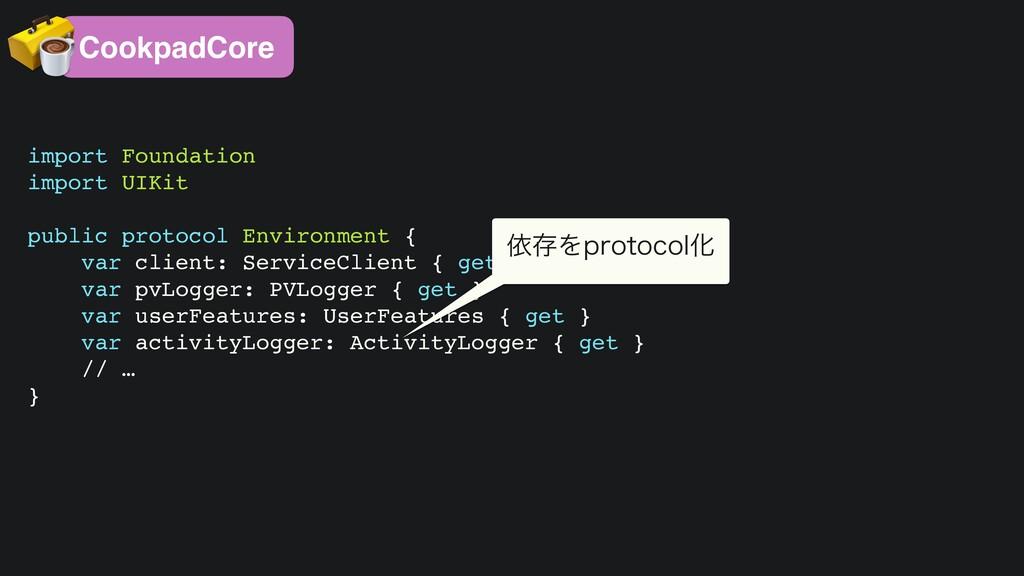 import Foundation import UIKit public protocol ...