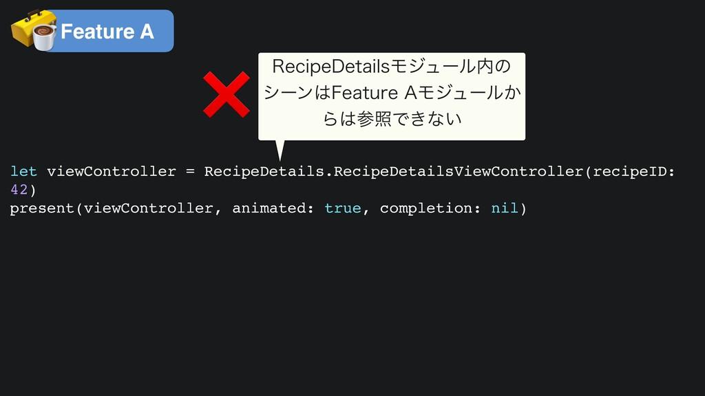 let viewController = RecipeDetails.RecipeDetail...