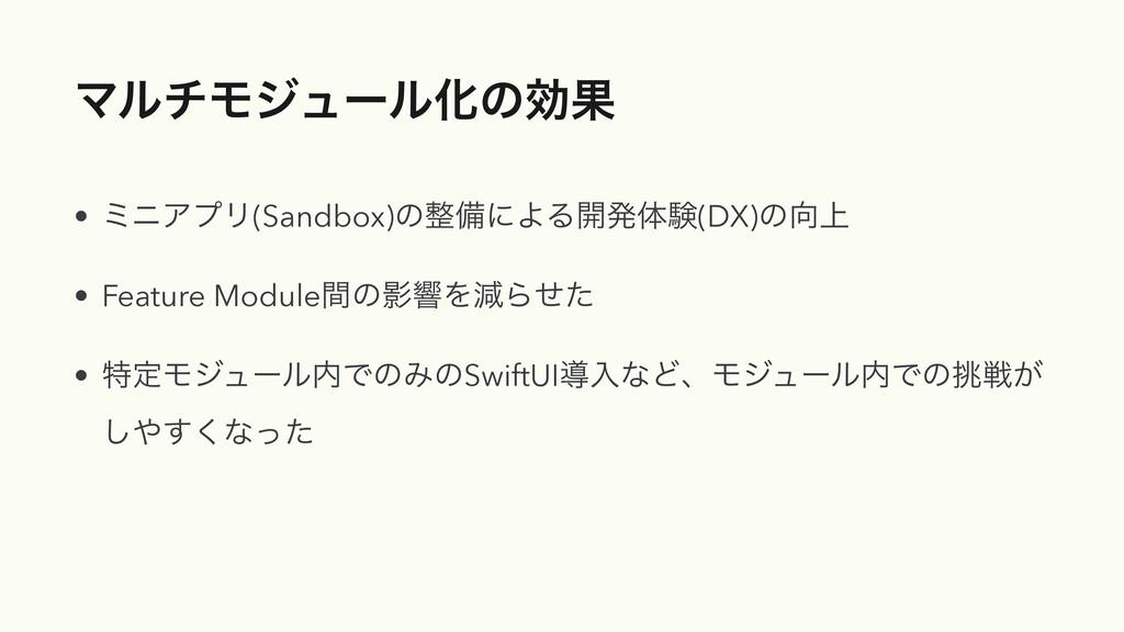 ϚϧνϞδϡʔϧԽͷޮՌ • ϛχΞϓϦ(Sandbox)ͷඋʹΑΔ։ൃମݧ(DX)ͷ্ ...