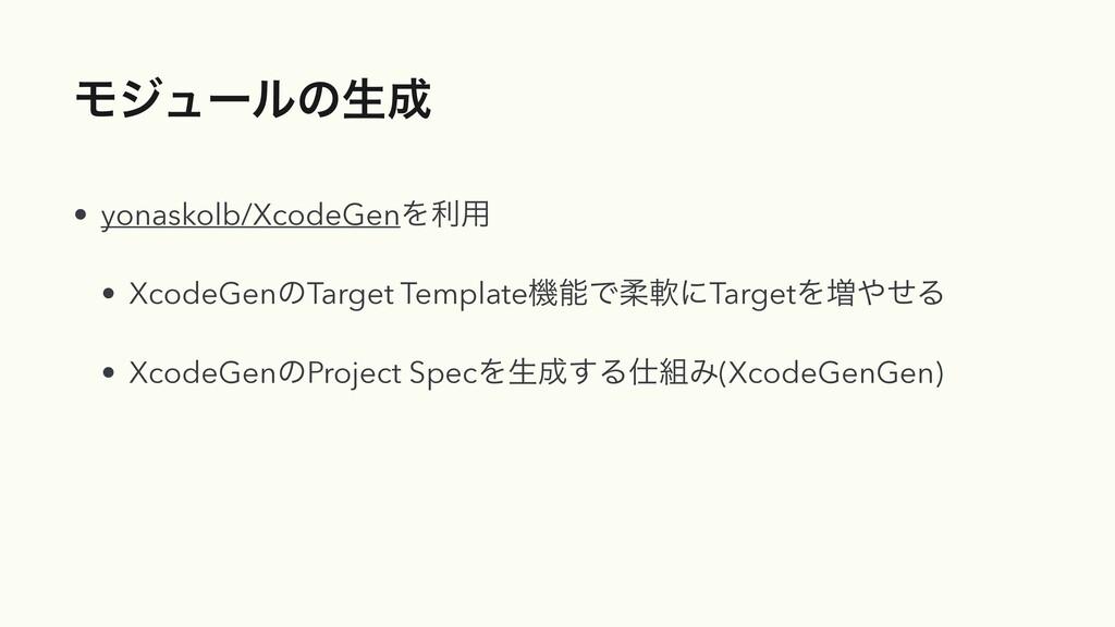 Ϟδϡʔϧͷੜ • yonaskolb/XcodeGenΛར༻   • XcodeGenͷT...