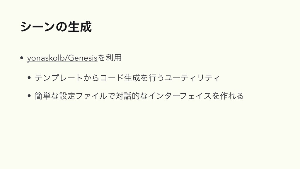 γʔϯͷੜ • yonaskolb/GenesisΛར༻   • ςϯϓϨʔτ͔Βίʔυੜ...