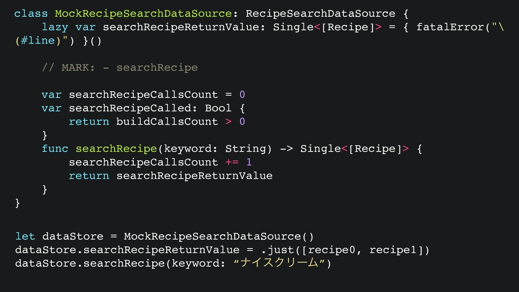 class MockRecipeSearchDataSource: RecipeSearchD...