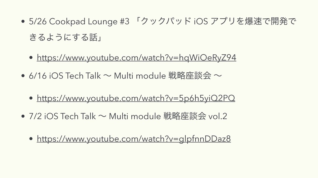 • 5/26 Cookpad Lounge #3 ʮΫοΫύου iOS ΞϓϦΛരͰ։ൃͰ...