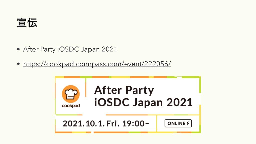 એ • After Party iOSDC Japan 2021   • https://c...