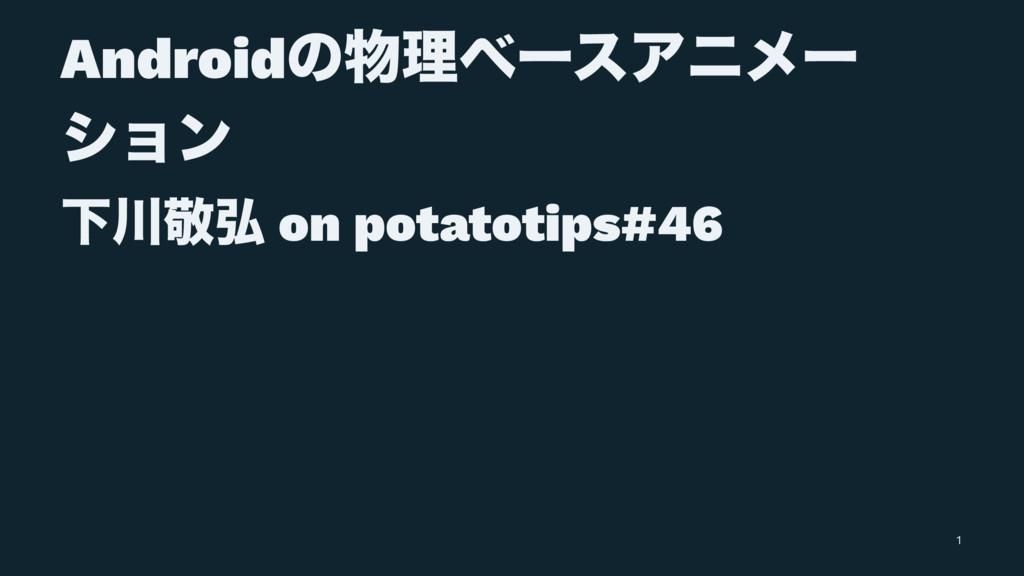 AndroidͷཧϕʔεΞχϝʔ γϣϯ Լܟ߂ on potatotips#46 1