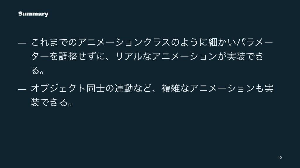 Summary — ͜Ε·ͰͷΞχϝʔγϣϯΫϥεͷΑ͏ʹࡉ͔͍ύϥϝʔ λʔΛௐͤͣʹɺϦ...