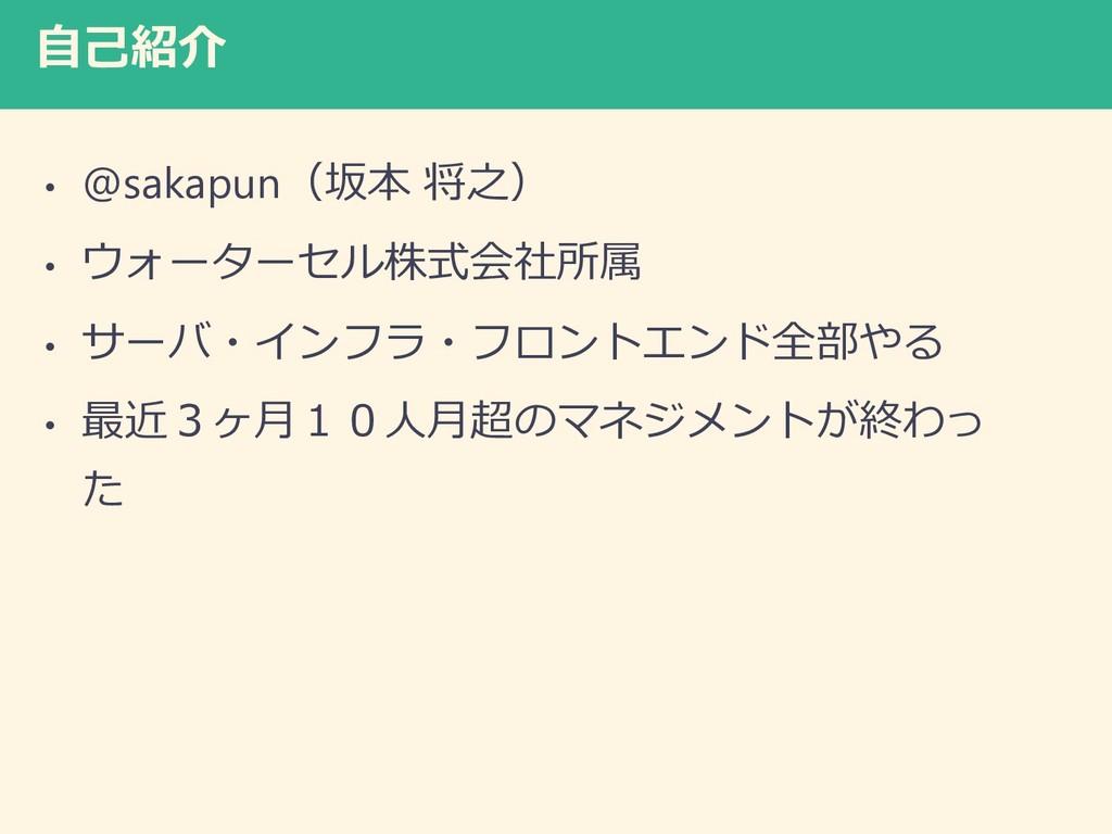自己紹介 • @sakapun(坂本 将之) • ウォーターセル株式会社所属 • サーバ・イン...