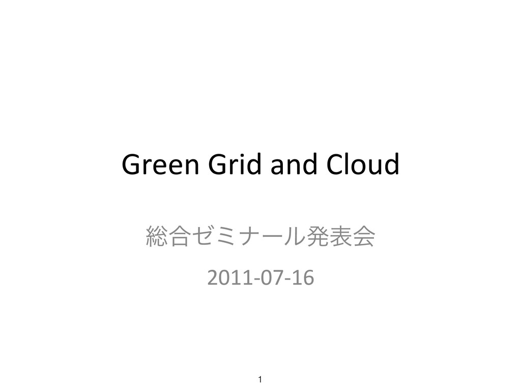 Green Grid and Cloud ૯߹θϛφʔϧൃදձ 2011-07-16 1