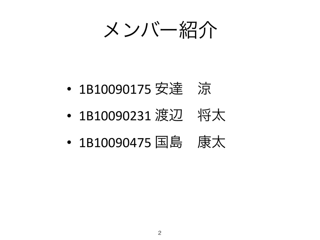 ϝϯόʔհ • 1B10090175 ҆ୡɹྋ • 1B10090231 ลɹকଠ • 1...
