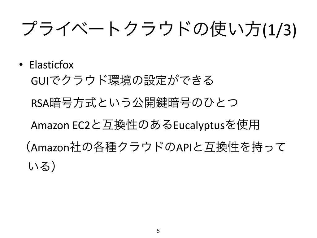 ϓϥΠϕʔτΫϥυͷ͍ํ(1/3) • Elasticfox ɹGUIͰΫϥυڥͷઃఆ...
