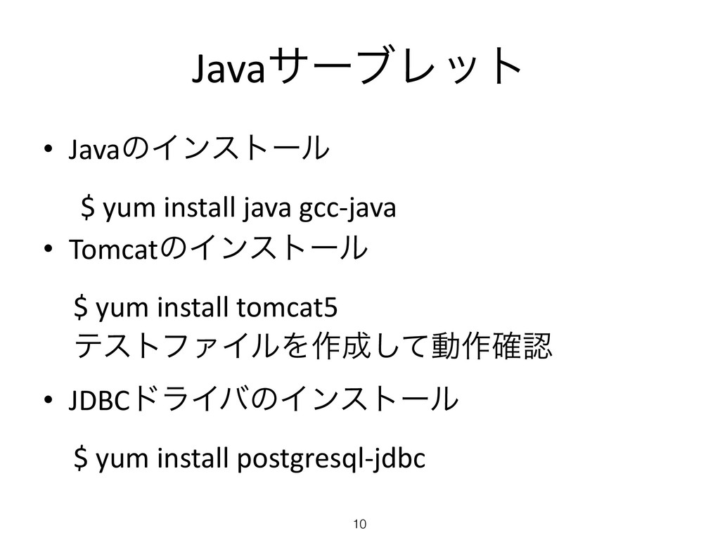 JavaαʔϒϨοτ • JavaͷΠϯετʔϧ ɹ $ yum install java g...