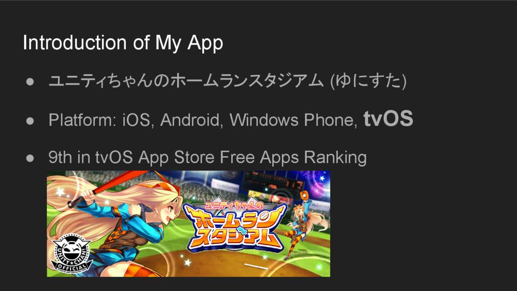 Introduction of My App ● ユニティちゃんのホームランスタジアム (ゆに...