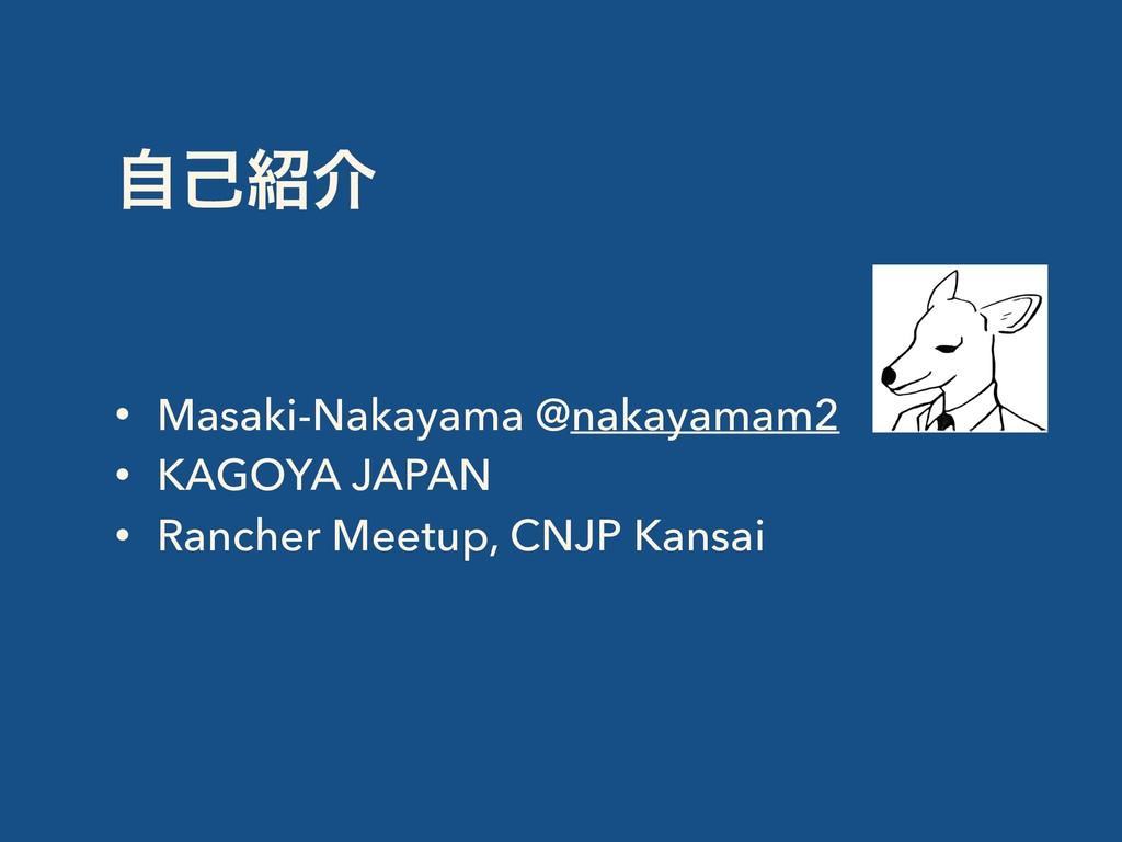 ࣗݾհ • Masaki-Nakayama @nakayamam2 • KAGOYA JAP...