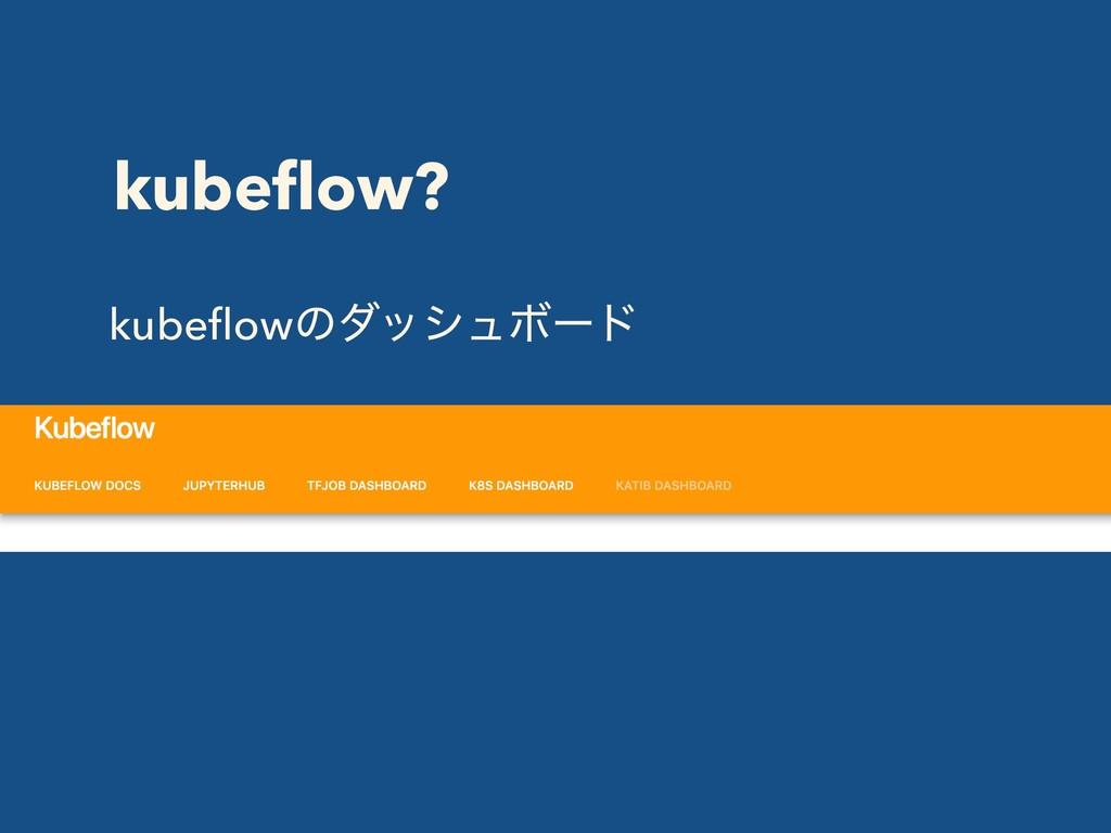 kubeflow? kubeflowͷμογϡϘʔυ