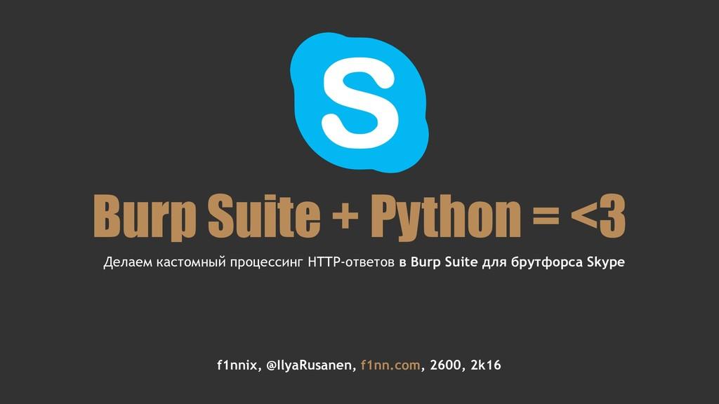 Burp Suite + Python = <3 f1nnix, @IlyaRusanen, ...
