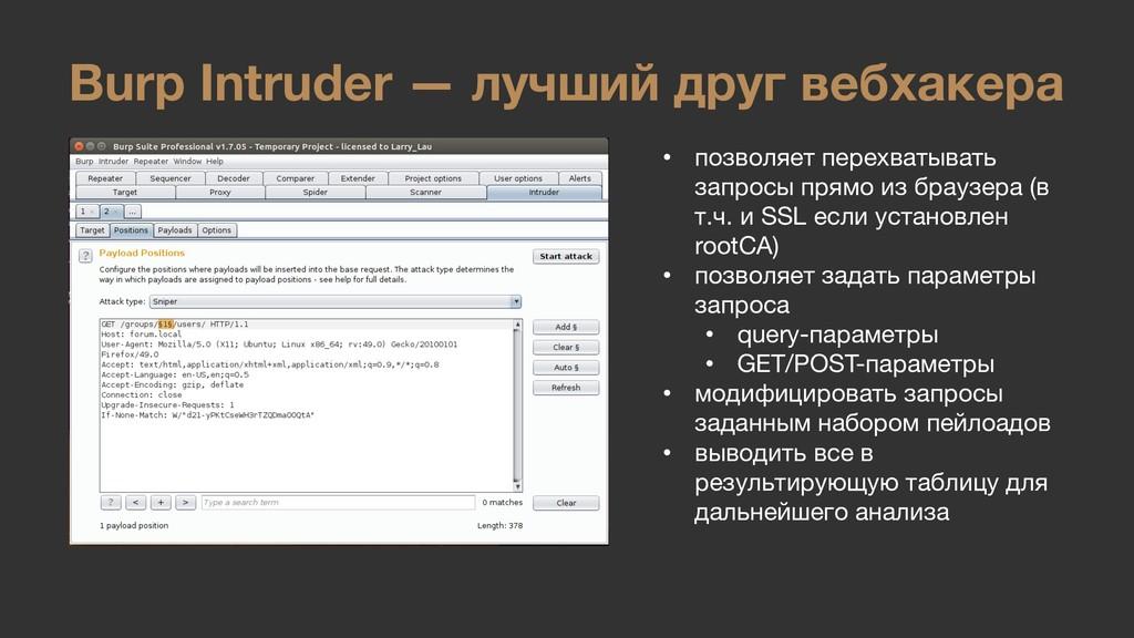 Burp Intruder — лучший друг вебхакера • позволя...