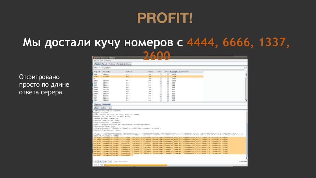 PROFIT! Мы достали кучу номеров с 4444, 6666, 1...