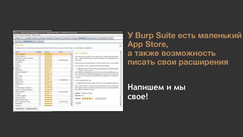 У Burp Suite есть маленький App Store, а также...