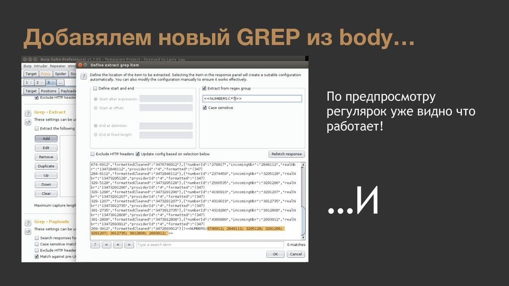 Добавялем новый GREP из body… По предпросмотру ...