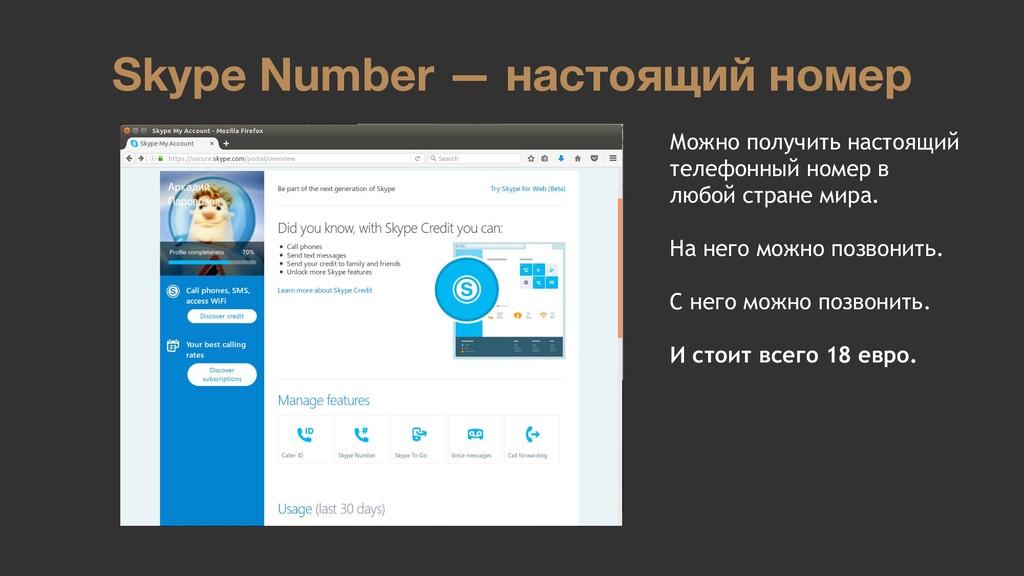 Skype Number — настоящий номер Можно получить н...