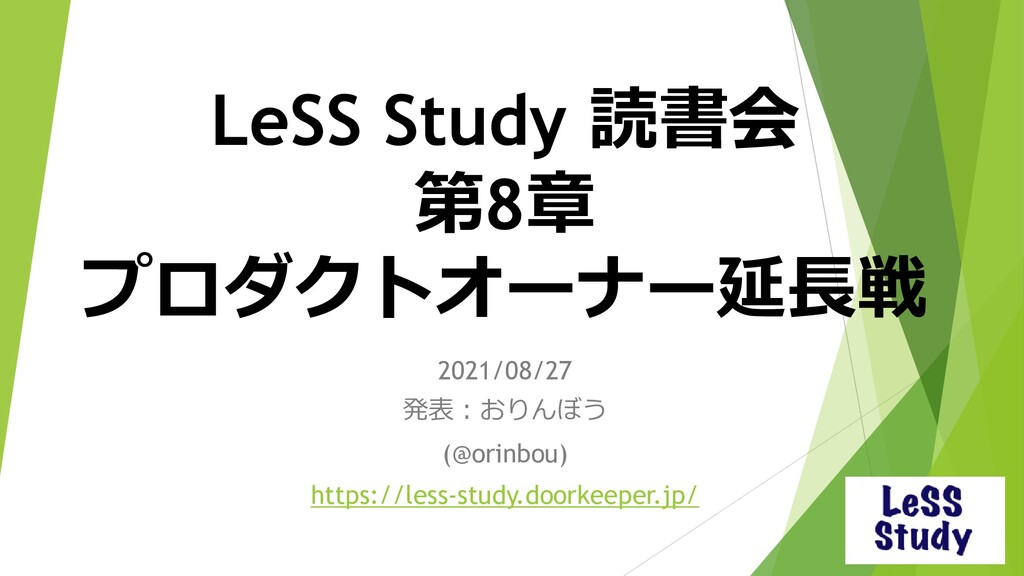 LeSS Study 読書会 第8章 プロダクトオーナー延長戦 2021/08/27 発表:お...