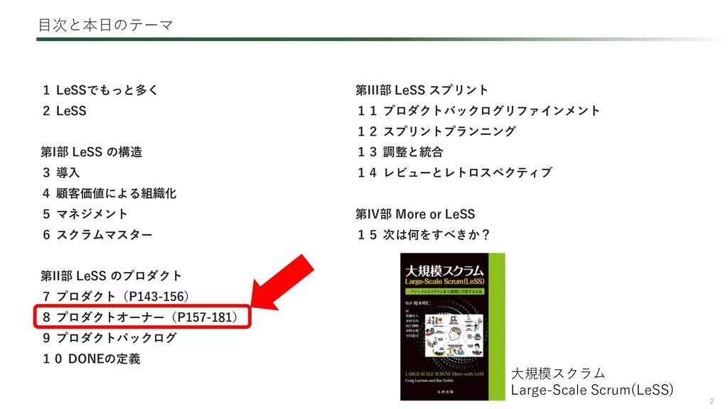 2 目次と本日のテーマ 1 LeSSでもっと多く 2 LeSS 第I部 LeSS の構造 3 ...