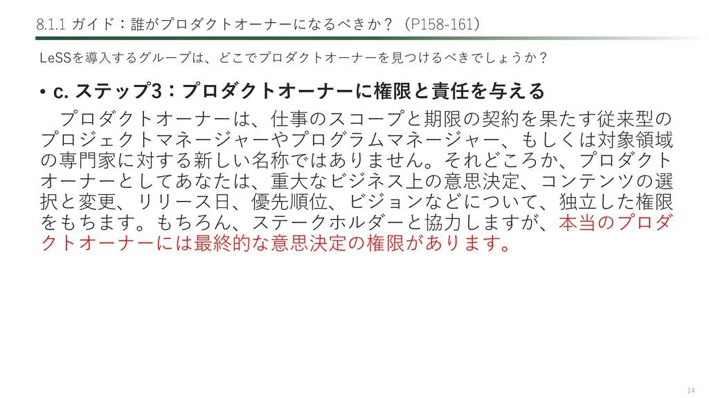 14 8.1.1 ガイド:誰がプロダクトオーナーになるべきか?(P158-161) • c. ...