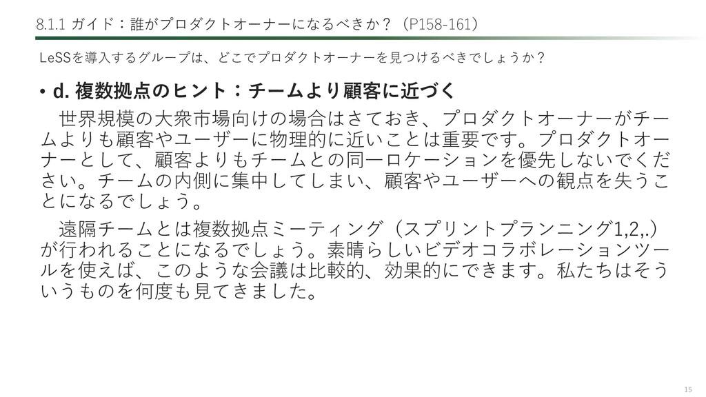15 8.1.1 ガイド:誰がプロダクトオーナーになるべきか?(P158-161) • d. ...