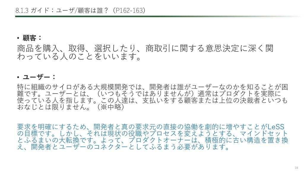 18 8.1.3 ガイド:ユーザ/顧客は誰?(P162-163) • 顧客: 商品を購入、取得...