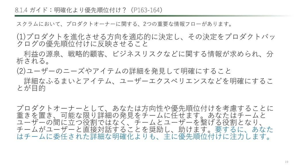 19 8.1.4 ガイド:明確化より優先順位付け?(P163-164) (1)プロダクトを進化...