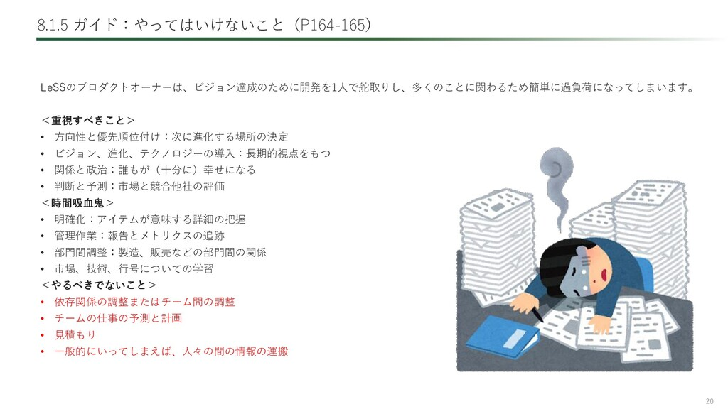 20 8.1.5 ガイド:やってはいけないこと(P164-165) LeSSのプロダクトオーナ...