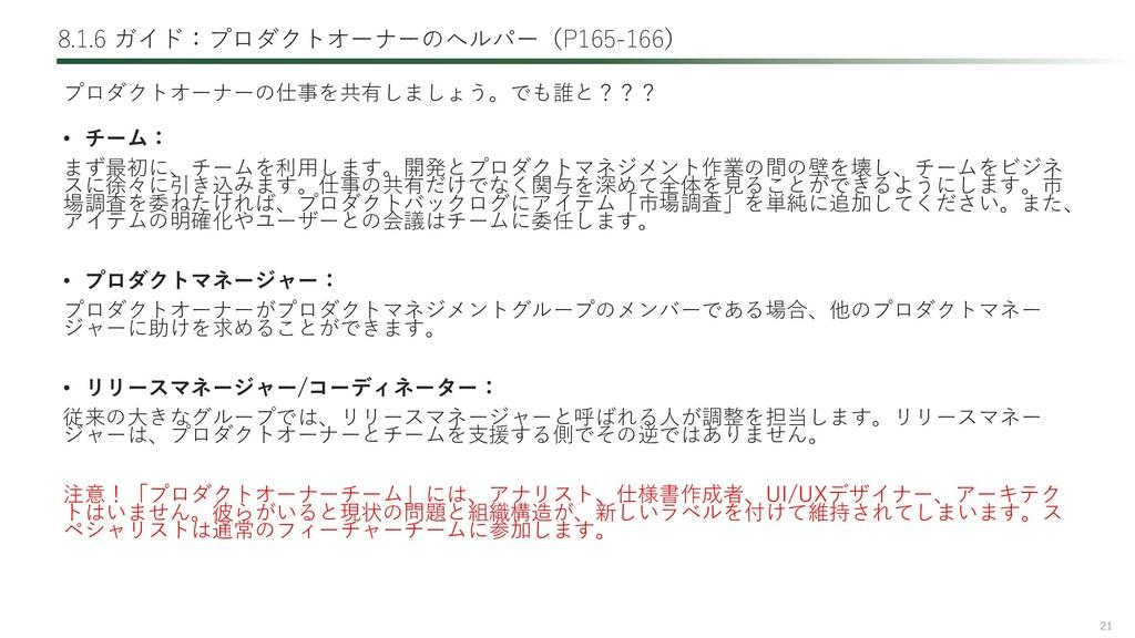 21 8.1.6 ガイド:プロダクトオーナーのヘルパー(P165-166) • チーム: まず...